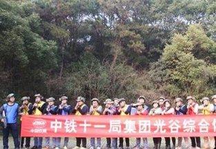 中铁11局集团光谷项目部拓展训练_国企拓展训练