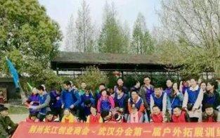 荆州长江商会拓展训练营圆满结束——团体拓展